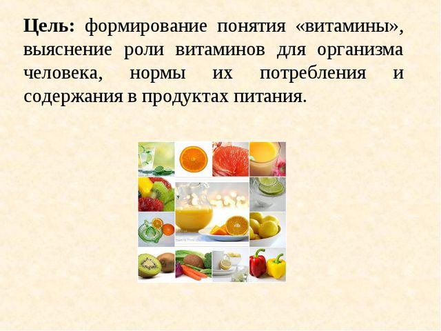 Цель: формирование понятия «витамины», выяснение роли витаминов для организма...