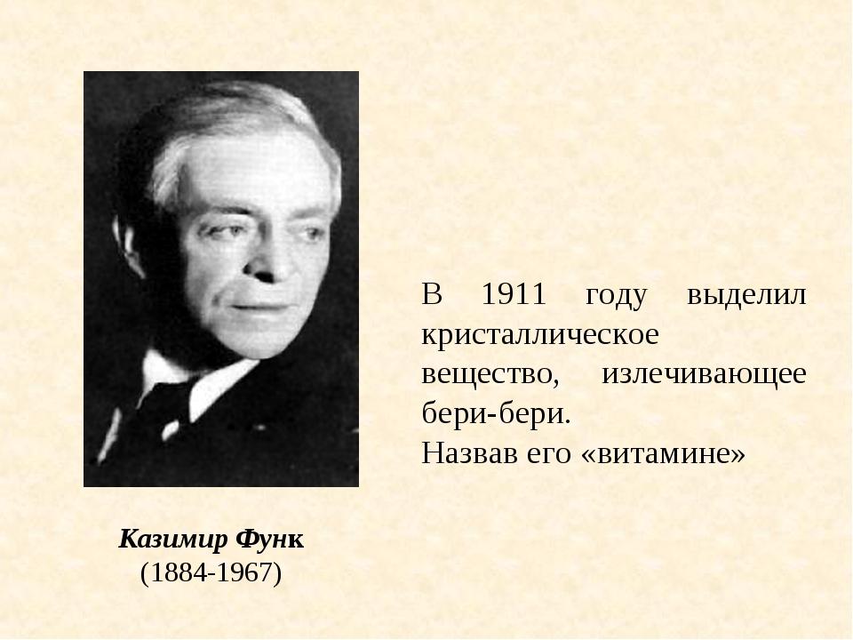 В 1911 году выделил кристаллическое вещество, излечивающее бери-бери. Назвав...