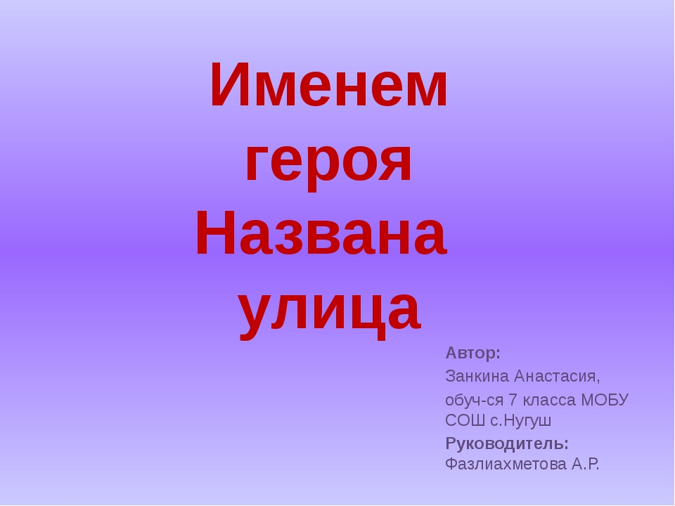 Автор: Занкина Анастасия, обуч-ся 7 класса МОБУ СОШ с.Нугуш Руководитель: Фа...