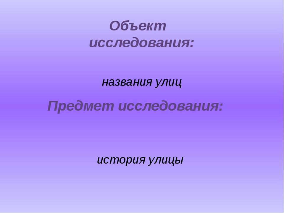 названия улиц история улицы Объект исследования: Предмет исследования:
