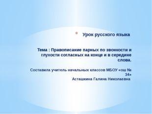 Урок русского языка Тема : Правописание парных по звонкости и глухости согла