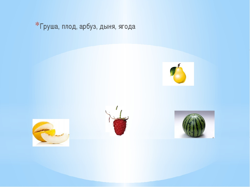 Груша, плод, арбуз, дыня, ягода