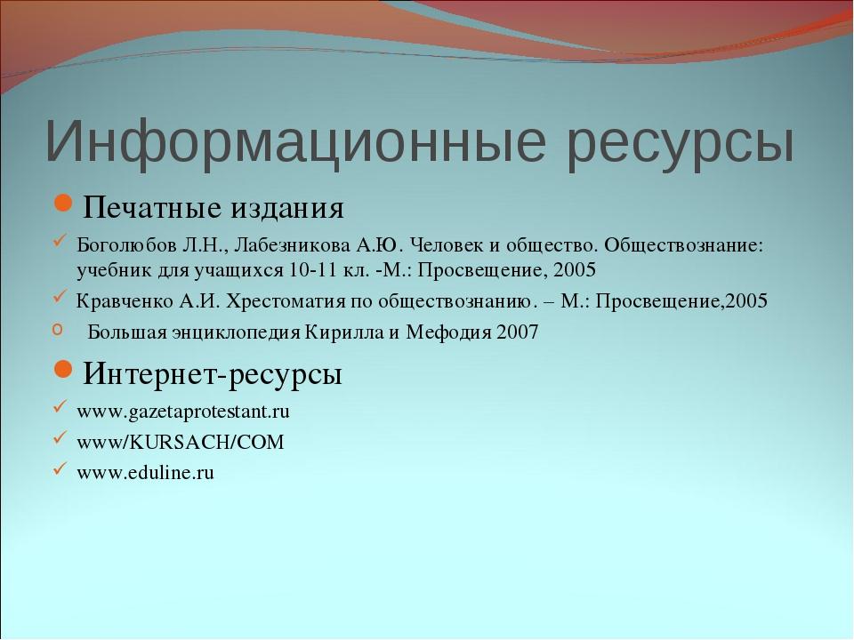 Информационные ресурсы Печатные издания Боголюбов Л.Н., Лабезникова А.Ю. Чело...