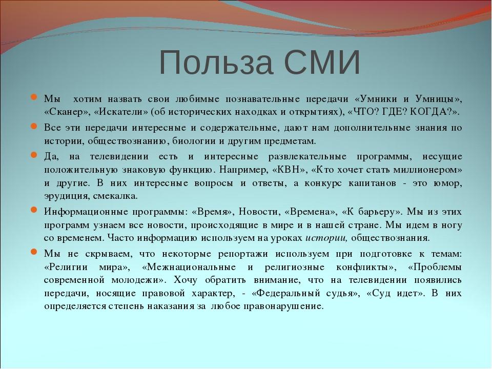 Польза СМИ Мы хотим назвать свои любимые познавательные передачи «Умники и У...