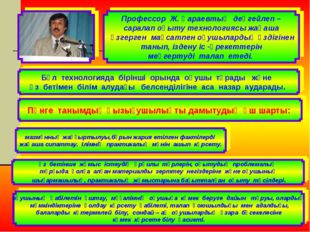 Профессор Ж. Қараевтың деңгейлеп – саралап оқыту технологиясы жаңаша өзгерген