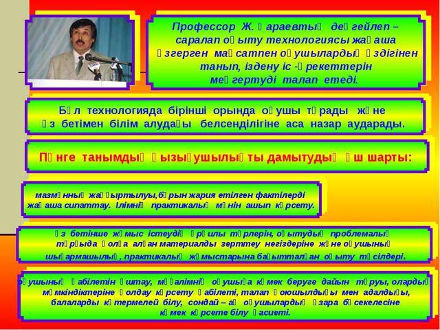Профессор Ж. Қараевтың деңгейлеп – саралап оқыту технологиясы жаңаша өзгерген...