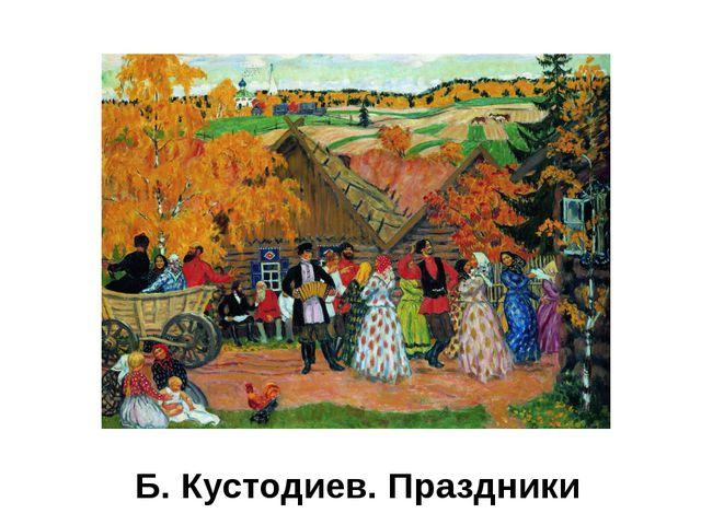 Б. Кустодиев. Праздники