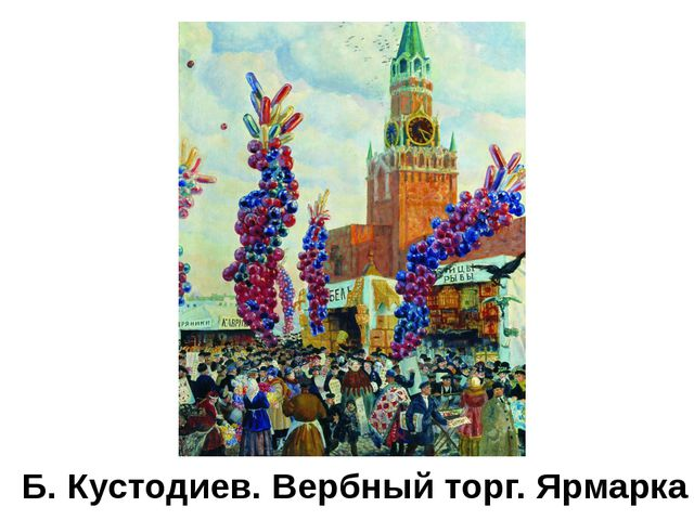 Б. Кустодиев. Вербный торг. Ярмарка