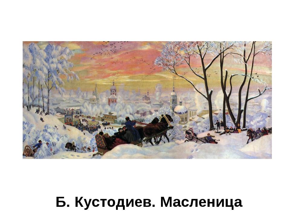 Б. Кустодиев. Масленица
