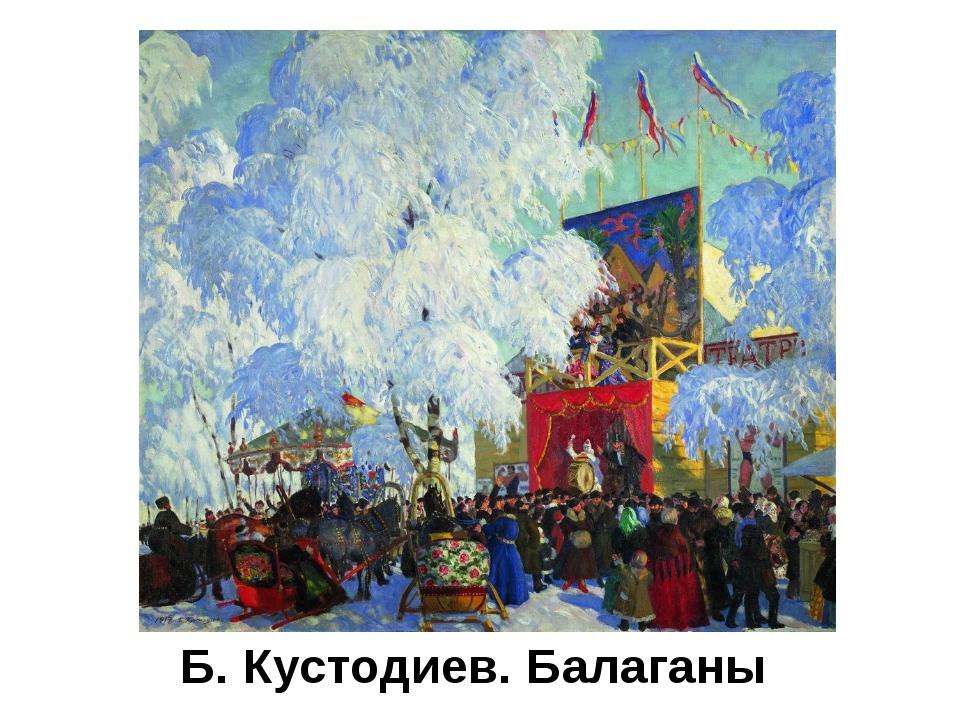 Б. Кустодиев. Балаганы