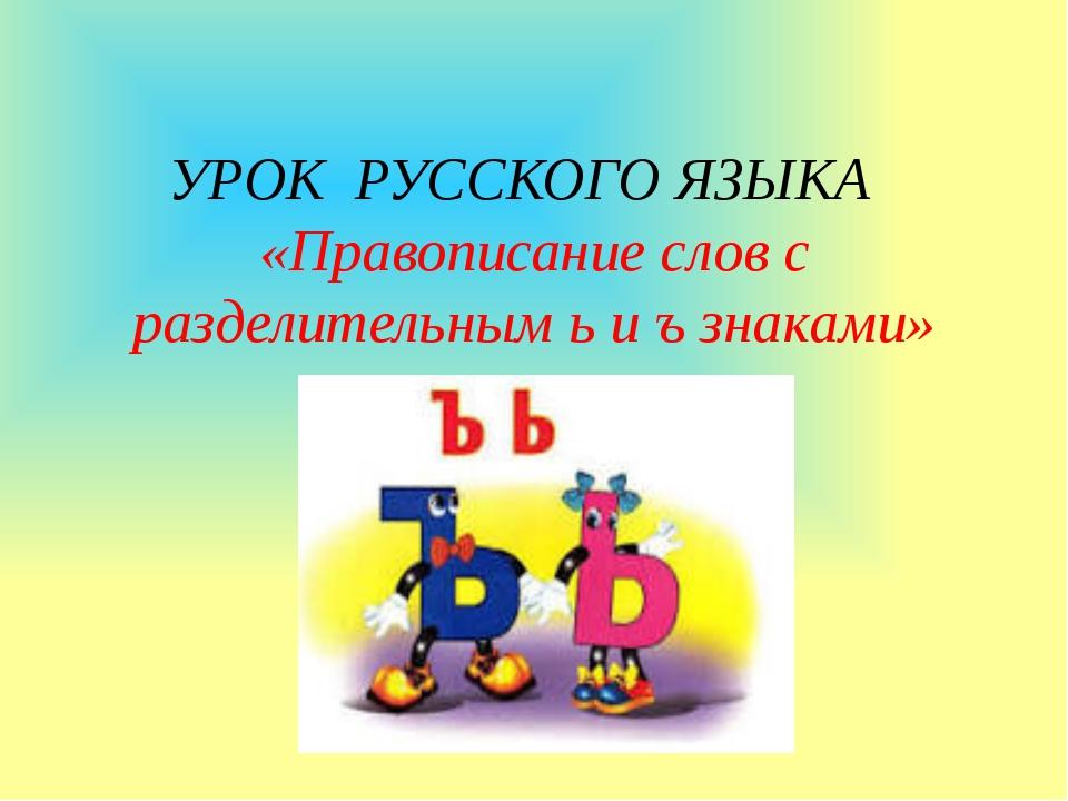 УРОК РУССКОГО ЯЗЫКА «Правописание слов с разделительным ь и ъ знаками»