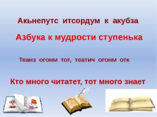 Акьнепутс итсордум к акубза Азбука к мудрости ступенька Теанз огонм тот, теат