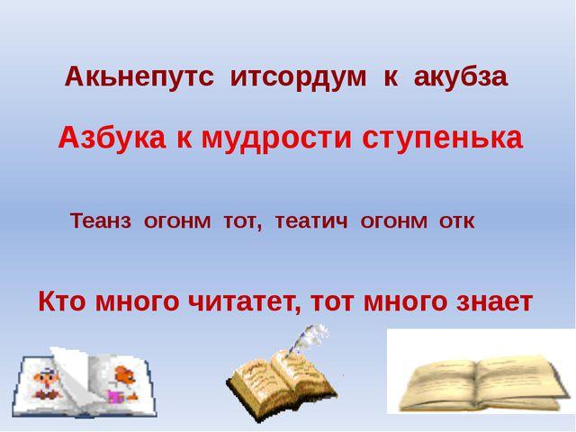 Акьнепутс итсордум к акубза Азбука к мудрости ступенька Теанз огонм тот, теат...