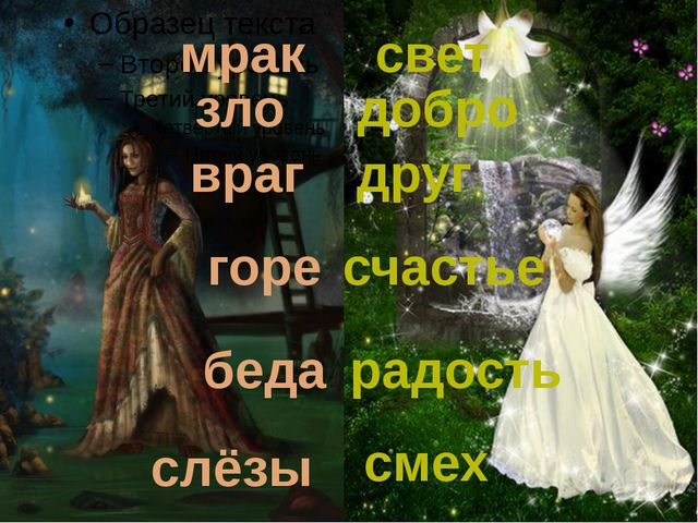 мрак свет зло добро враг друг горе счастье беда радость слёзы смех