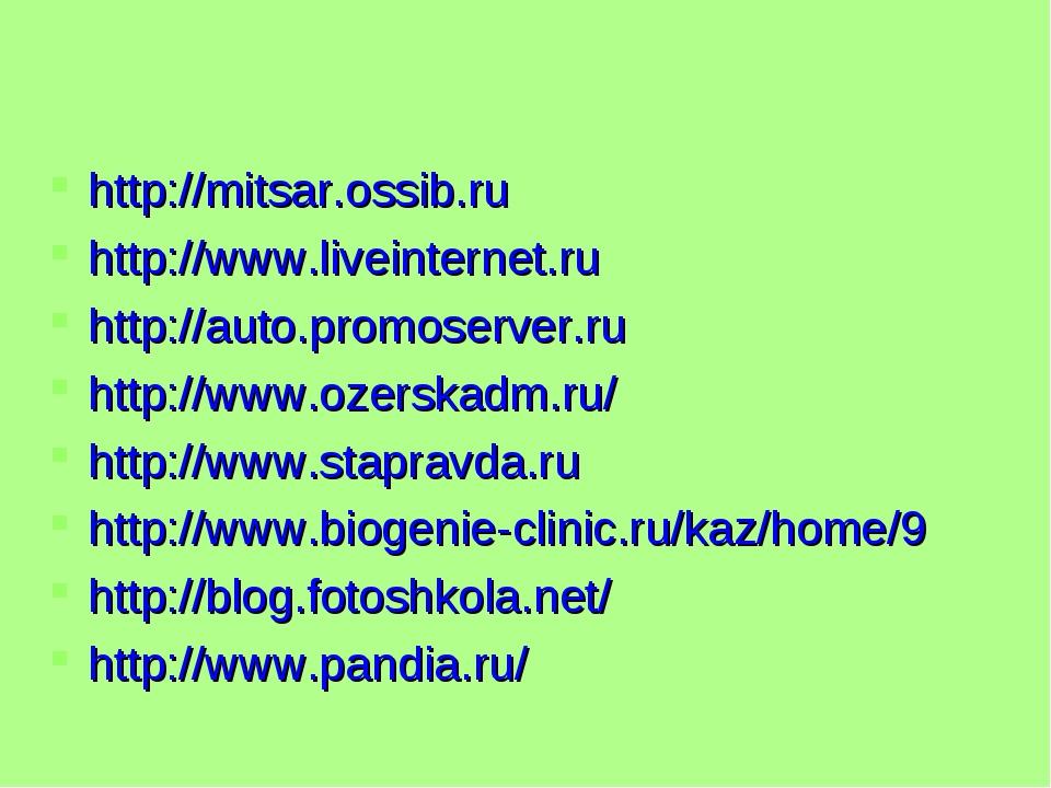 http://mitsar.ossib.ru http://www.liveinternet.ru http://auto.promoserver.ru...
