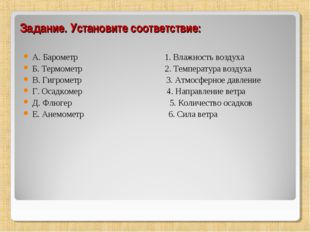 Задание. Установите соответствие: А. Барометр 1. Влажность воздуха Б. Термоме