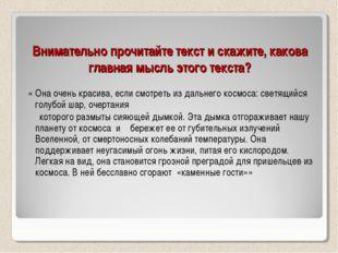 Внимательно прочитайте текст и скажите, какова главная мысль этого текста? «