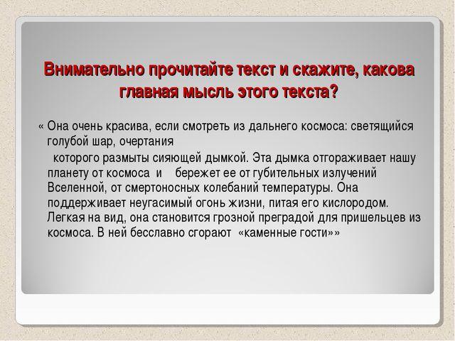 Внимательно прочитайте текст и скажите, какова главная мысль этого текста? «...