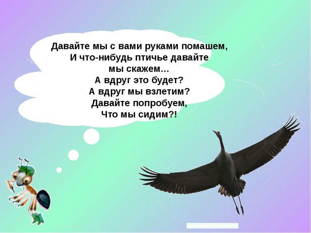 Давайте мысвами руками помашем, Ичто-нибудь птичье давайте мыскажем… Ав...
