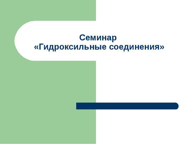 Семинар «Гидроксильные соединения»