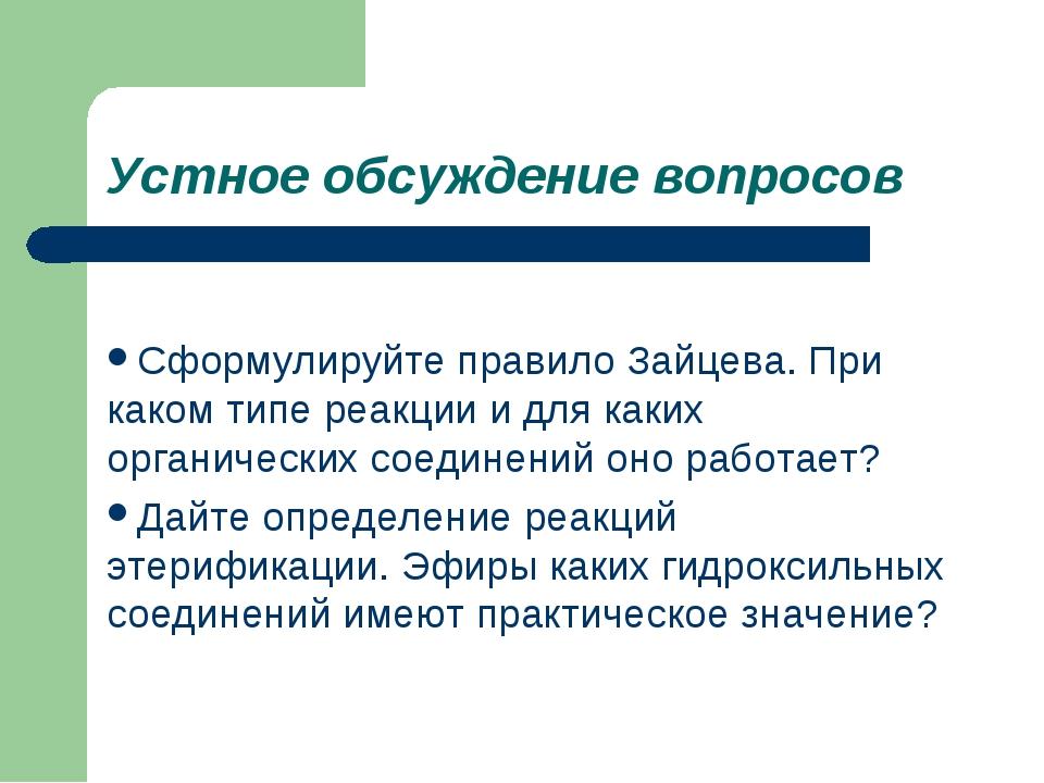 Устное обсуждение вопросов Сформулируйте правило Зайцева. При каком типе реак...