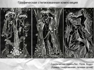 Графическая серия«Лес, Поле, Вода» (Бумага тонированная, гелевая ручка) Граф