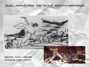 Эскиз - первый очерк или беглый набросок композиции Дейнека. Эскиз к карти