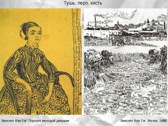 Винсент Ван Гог. Жатва. 1888 Винсент Ван Гог. Портрет молодой девушки Тушь, п...