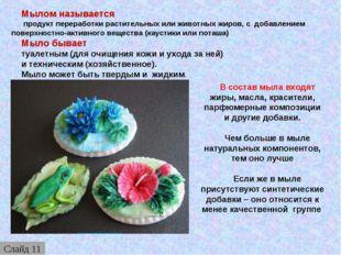 Мылом называется продукт переработки растительных или животных жиров, с добав