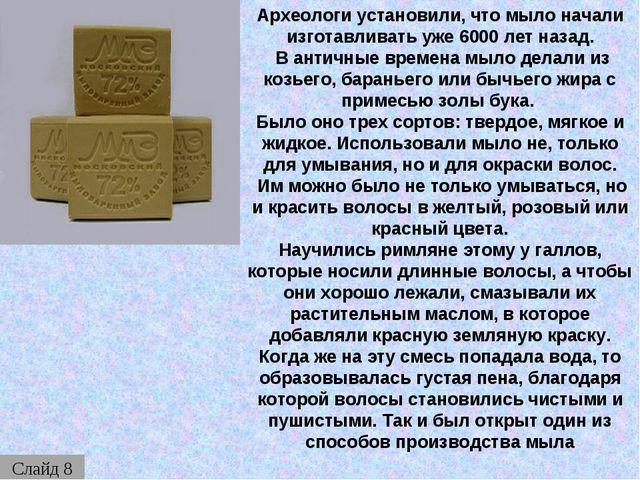 Археологи установили, что мыло начали изготавливать уже 6000 лет назад. В ант...
