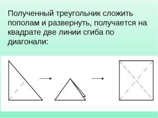 Полученный треугольник сложить пополам и развернуть, получается на квадрате д