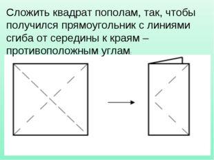 Сложить квадрат пополам, так, чтобы получился прямоугольник с линиями сгиба о