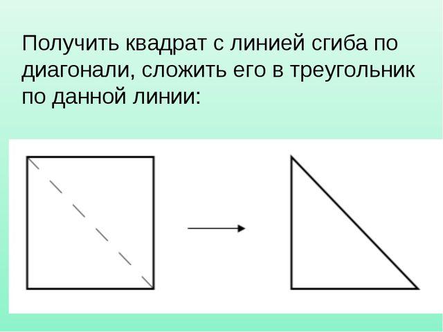 Получить квадрат с линией сгиба по диагонали, сложить его в треугольник по да...