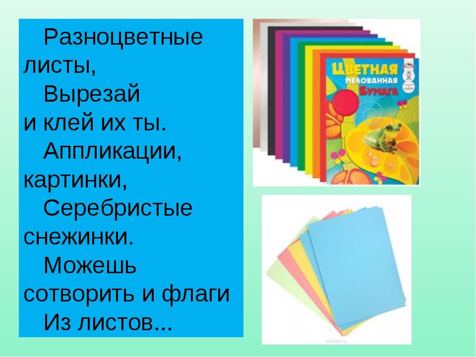 Разноцветные листы, Вырезай и клей их ты. Аппликации, картинки, Серебристые...