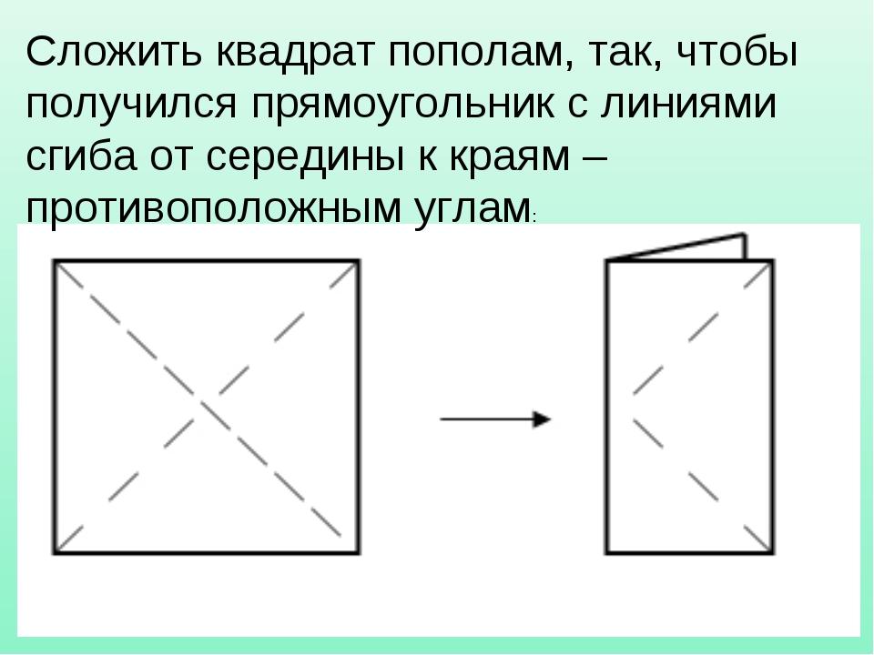 Сложить квадрат пополам, так, чтобы получился прямоугольник с линиями сгиба о...
