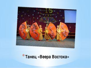 Танец «Веера Востока»