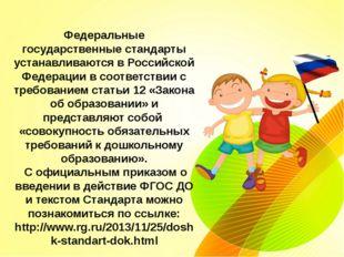 Федеральные государственные стандарты устанавливаются в Российской Федерации