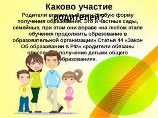 Каково участие родителей? Родители вправе выбирать любую форму получения обр