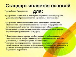 Стандарт является основой для: разработки Программы; разработки вариативных