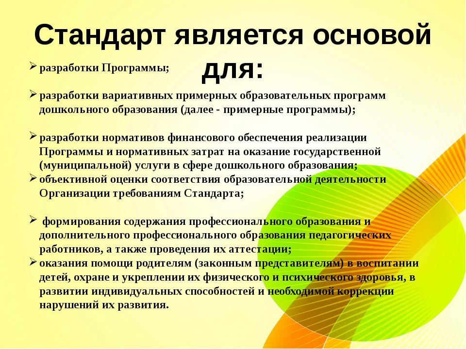 Стандарт является основой для: разработки Программы; разработки вариативных...