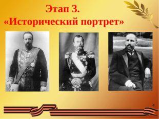 Этап 3. «Исторический портрет» 4