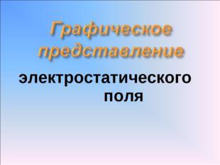 электростатического поля