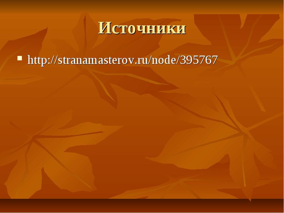 Источники http://stranamasterov.ru/node/395767