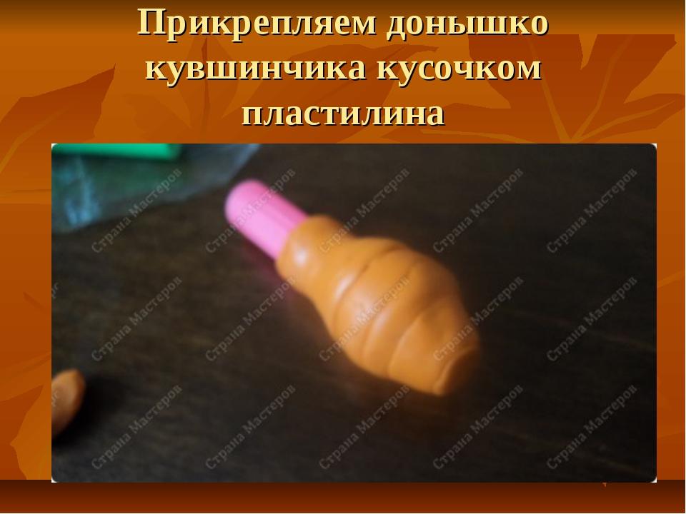 Прикрепляем донышко кувшинчика кусочком пластилина