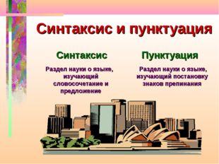 Синтаксис и пунктуация Синтаксис Пунктуация Раздел науки о языке, изучающий