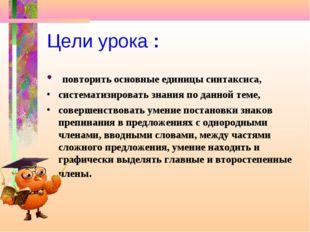 Цели урока : повторить основные единицы синтаксиса, систематизировать знания