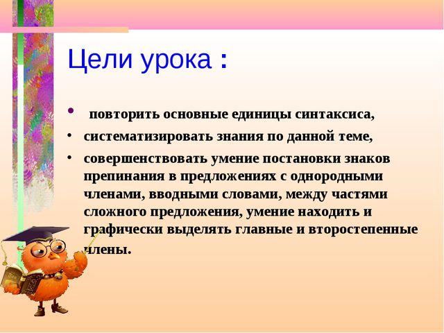 Цели урока : повторить основные единицы синтаксиса, систематизировать знания...