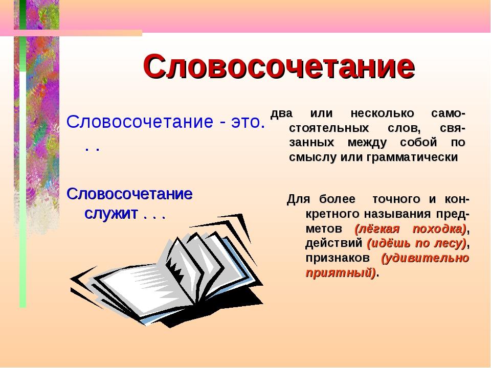 Словосочетание Словосочетание - это. . . два или несколько само-стоятельных с...