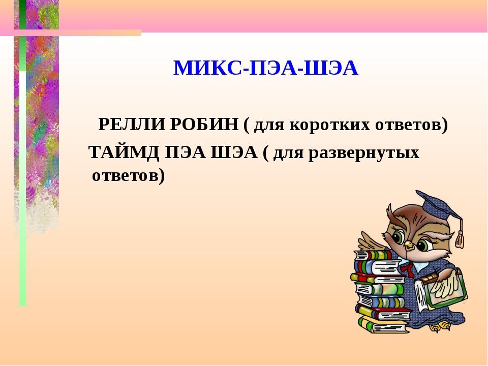 МИКС-ПЭА-ШЭА РЕЛЛИ РОБИН ( для коротких ответов) ТАЙМД ПЭА ШЭА ( для разверн...