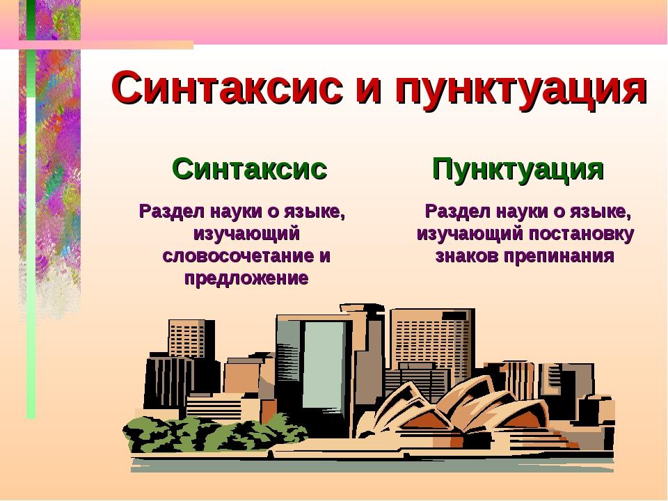 Синтаксис и пунктуация Синтаксис Пунктуация Раздел науки о языке, изучающий...